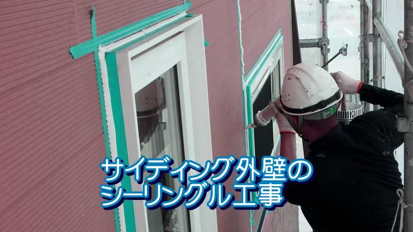 サイディング外壁のシーリング工事