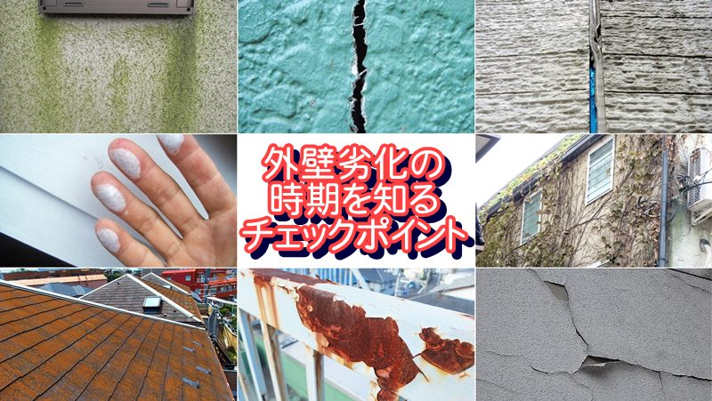 外壁劣化の時期が分かる8つのポイント