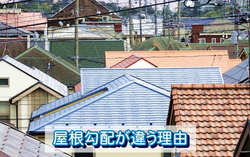 屋根勾配が違う理由|建築図面の読み方と実例解説付き