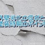 外壁劣化の症状と塗装時期のポイント