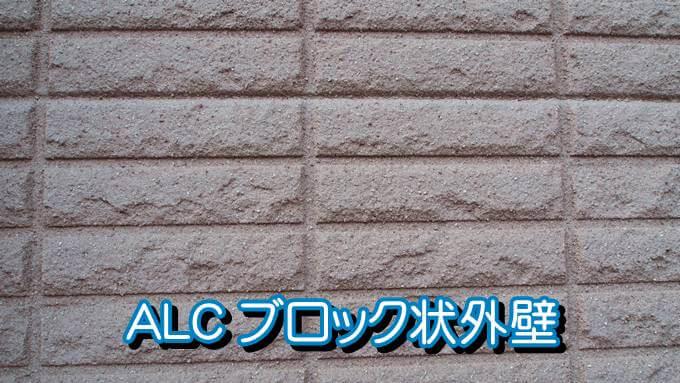 ALC ブロック状外壁