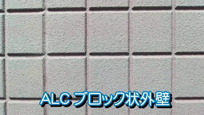 ALC ブロック状外壁(正方形)