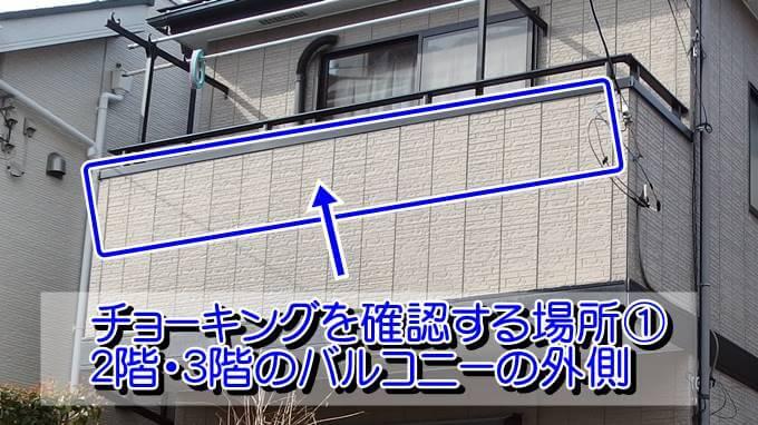 チョーキングを確認する場所① 一番適しているのは2階・3階のバルコニーの外側