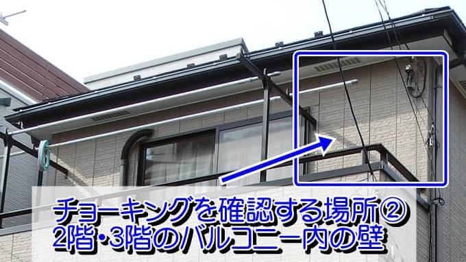チョーキングを確認する場所② 二番目に適しているのは2階・3階のバルコニー内側の外壁