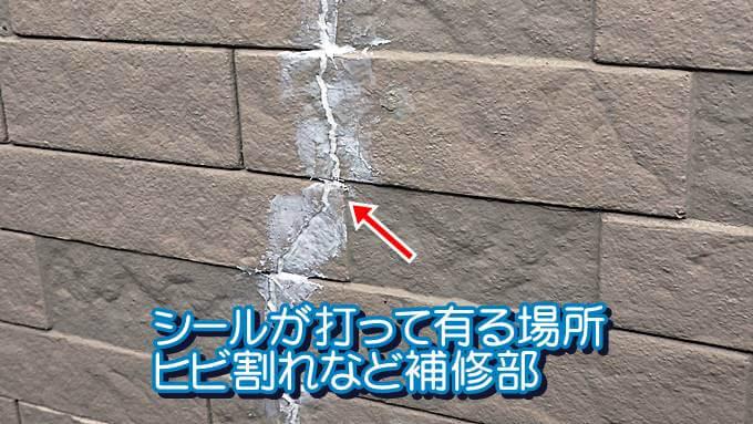 シール補修を↓↓撤去サイディング外壁