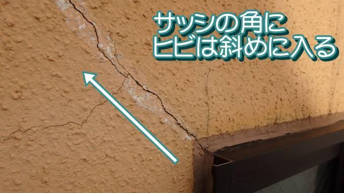 窓から斜めにひび割れた外壁