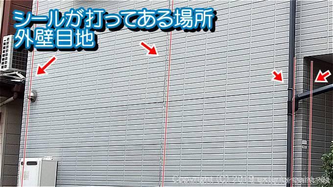 シールが打ってあるサイディング外壁の目地