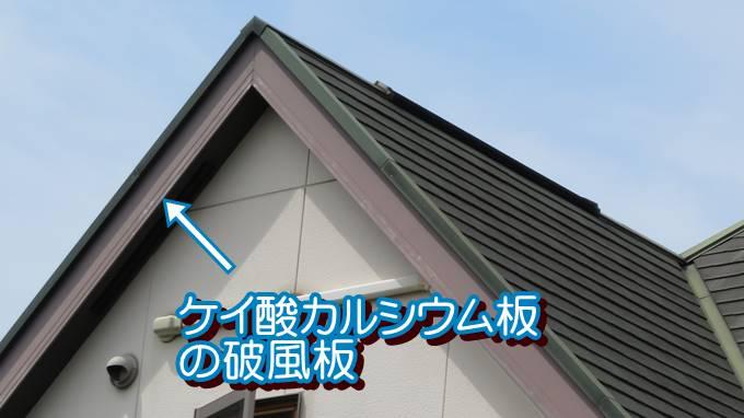 ケイ酸カルシウム板の破風板
