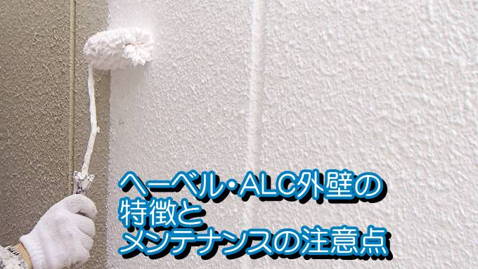 ヘーベル-ALC外壁の特徴とメンテナンスの注意点