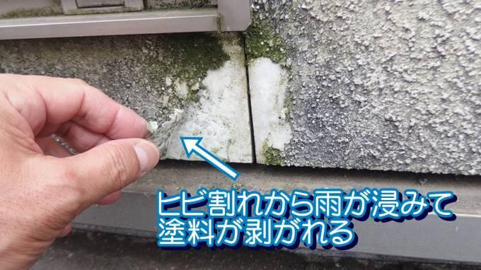 ヒビ割れが原因の塗装のハガレ