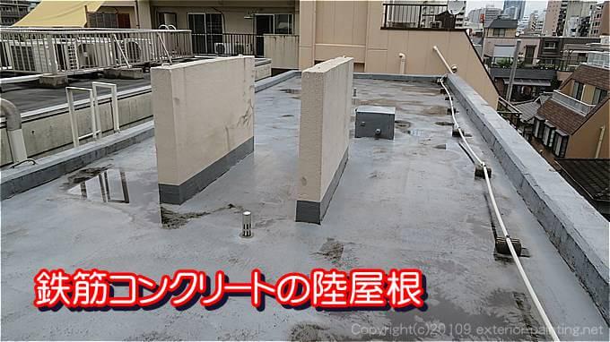 鉄筋コンクリートの陸屋根