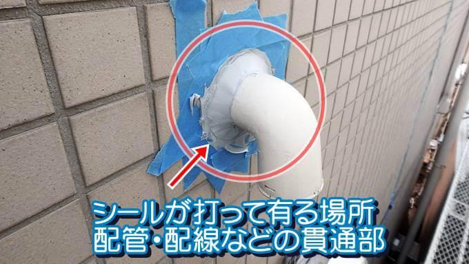 配管・配線などの貫通部のシーリング