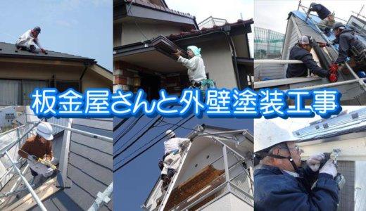 外壁塗装と板金・雨どい工事