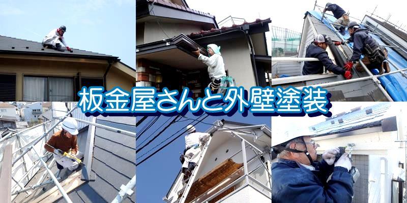 板金屋さんと外壁塗装