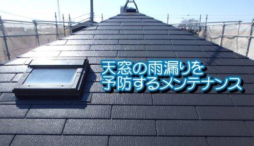天窓が雨漏りする前に!予防とメンテナンス方法