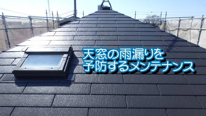 雨漏りを予防のメンテナンスをした天窓