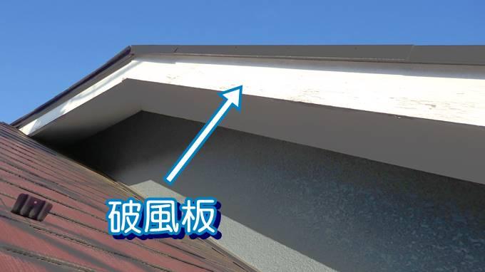 白い破風板