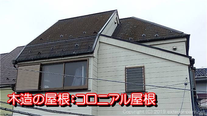 木造住宅の屋根