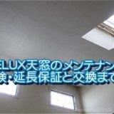 VELUX天窓のメンテナンス