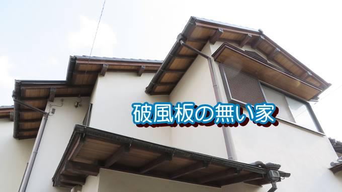 破風板の無い家