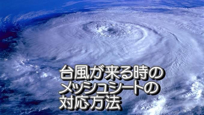 台風が来る時のメッシュシートの対応方法