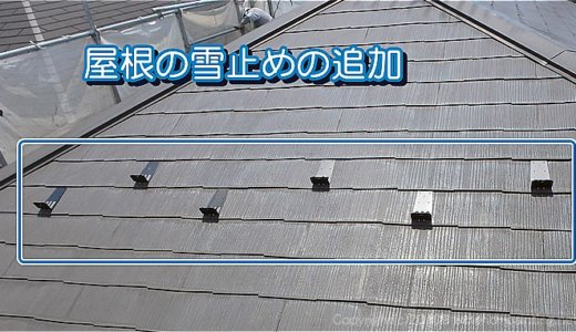 雪止めが無い屋根の塗装は注意!雪止めを追加した方が良い理由