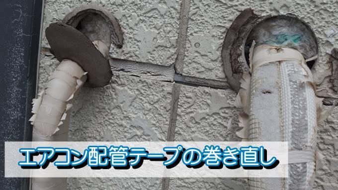 エアコン配管テープの巻き直し