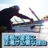屋根の塗装に足場が必要な理由