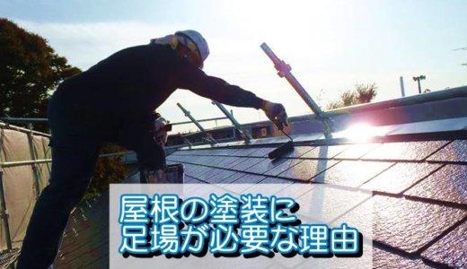 屋根の塗装に足場が必要な理由と【手抜き業者の見分け方】