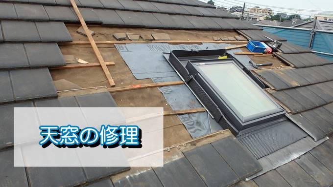 天窓の修理