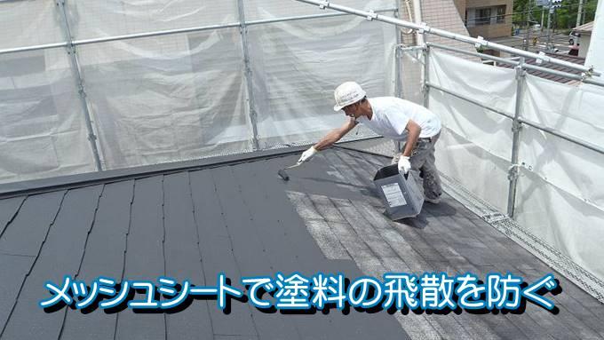 メッシュシートで塗料の飛散を防ぐ