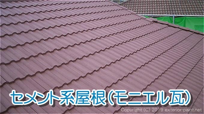 セメント系屋根(モニエル瓦)