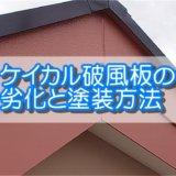 ケイカル破風板の劣化と塗装方法