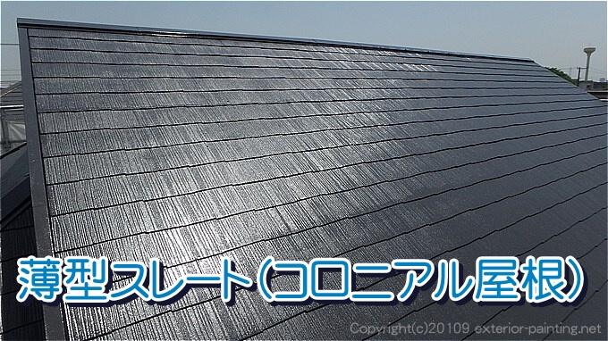 薄型スレート(コロニアル屋根)