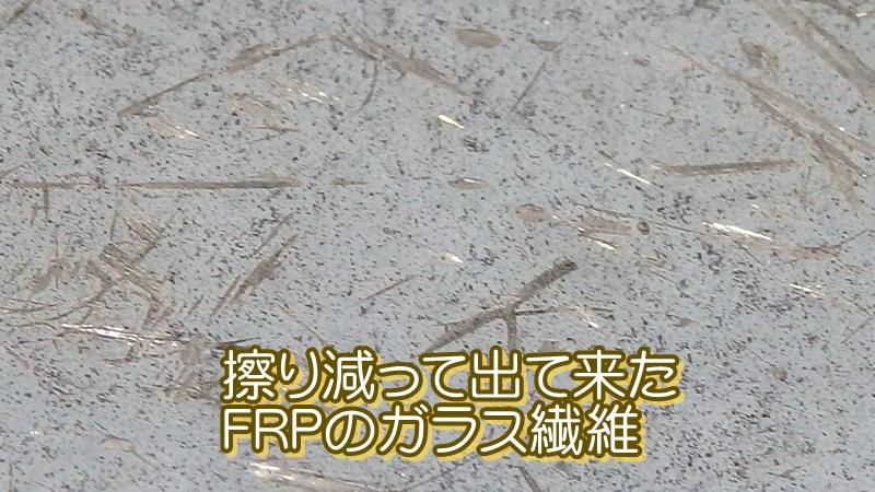 擦り減って出て来たFRPのガラス繊維