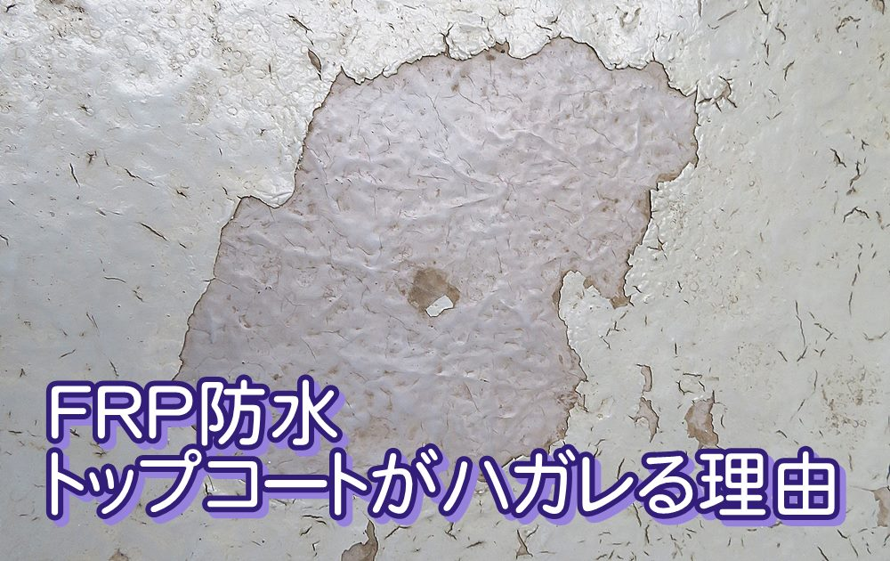 FRP防水トップコートを早く塗ると剥がれる理由|剥がれた後の対処法