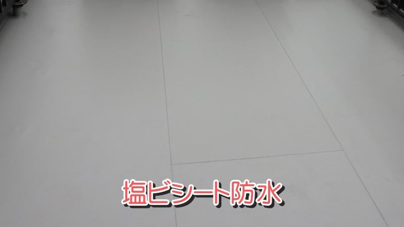 塩ビシート防水_完成