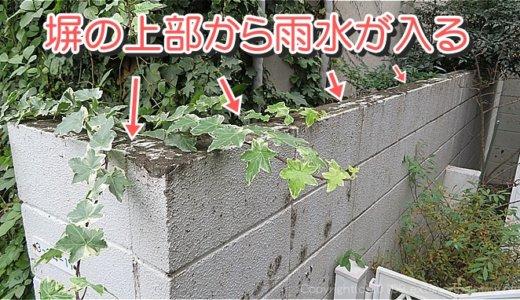 塀の上部から雨水が入る