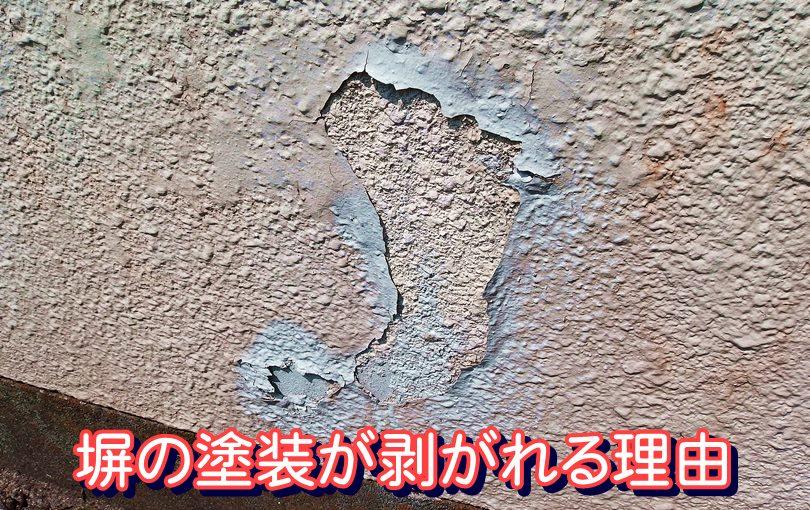 塀の塗装が剥がれやすい理由と対応方法