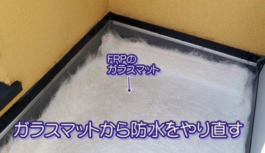 ガラスマットから防水をやり直すFRP防水