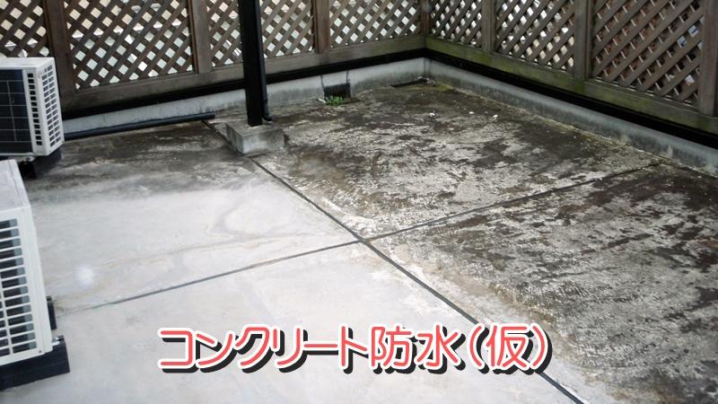 コンクリート防水(仮)