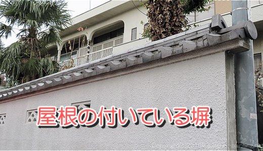 屋根の付いている塀は塗装が剥がれにくい