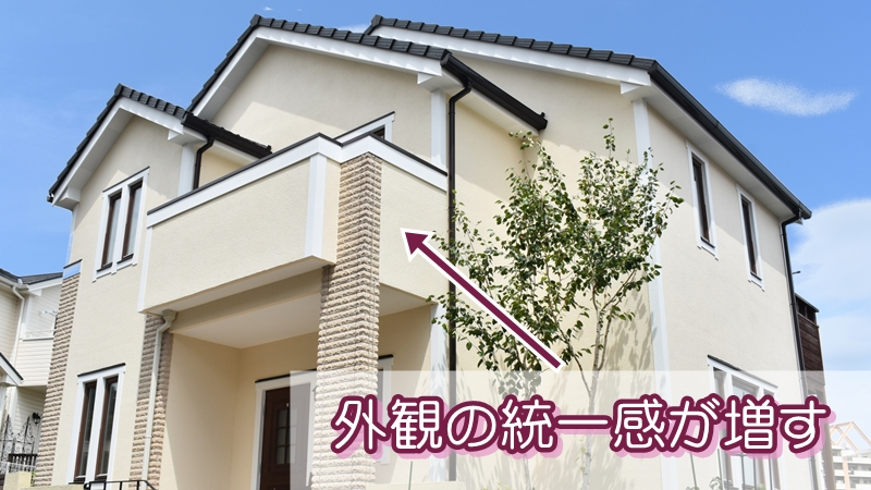 防水構造の家は外観の統一感がグッと増してカッコ良い