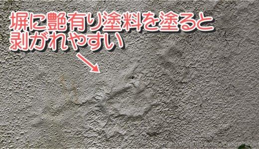 艶有り塗料を塗った塀は剥がれやすい