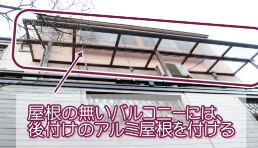 屋根の無いバルコニーには、後付けのアルミ屋根を付ける