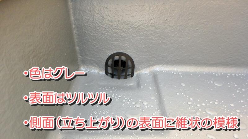 FRP防水の特徴