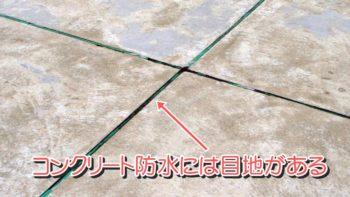 コンクリート防水の目地