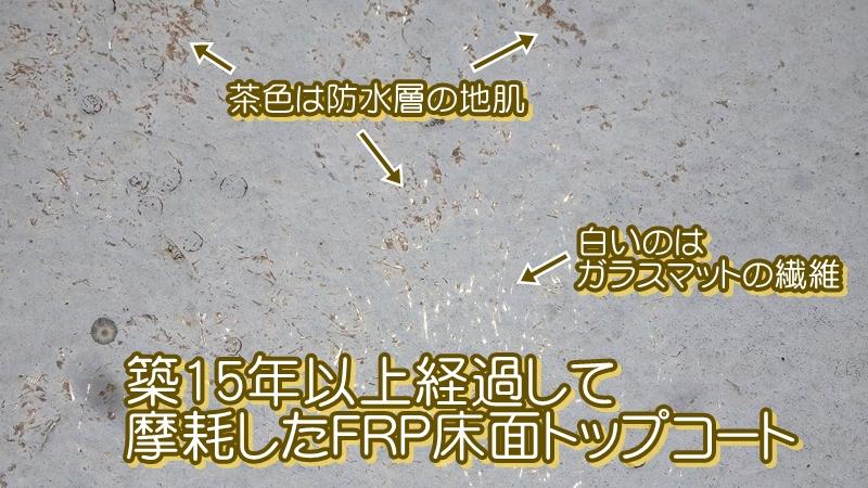 築15年以上経過して摩耗したFRP床面トップコート