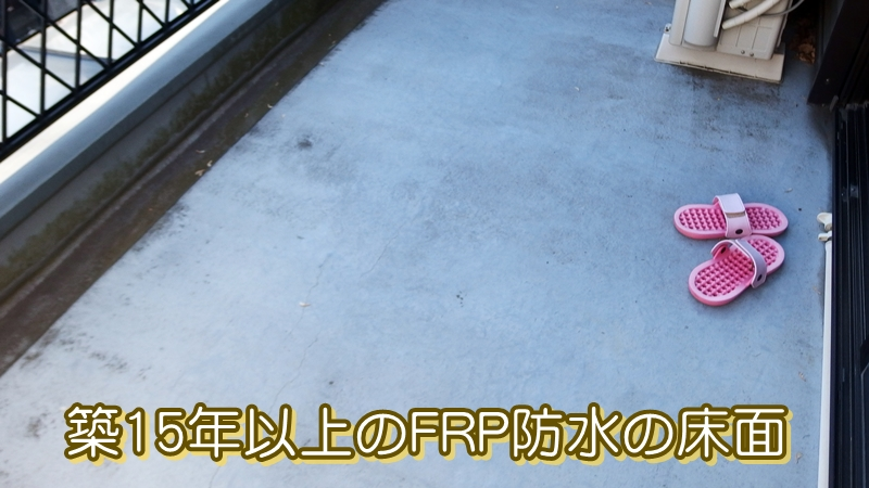 築15年以上のFRP防水の床面