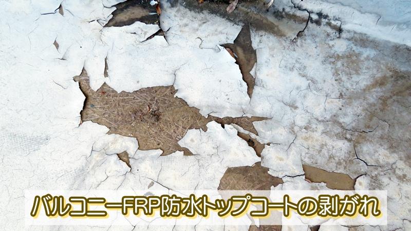 バルコニーFRP防水トップコートの剥がれ